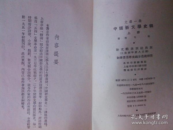 中国新文学史稿 (上册) (上海版 线装书)