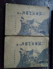 民国版,后东周列国志上下全二集