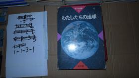 ゎたしたちの地球 旺文社 精装16开日文原版 有书盒
