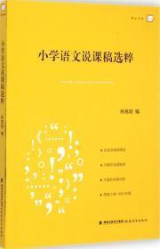 梦山书系:小学语文说课稿选粹