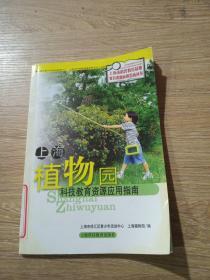 上海植物园,科技教育资源应用指南