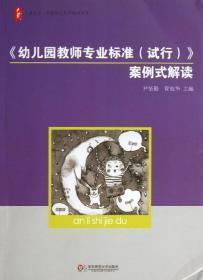 大夏书系·全国幼儿教师培训用书:《幼儿园教师专业标准(试行)》案例式解读