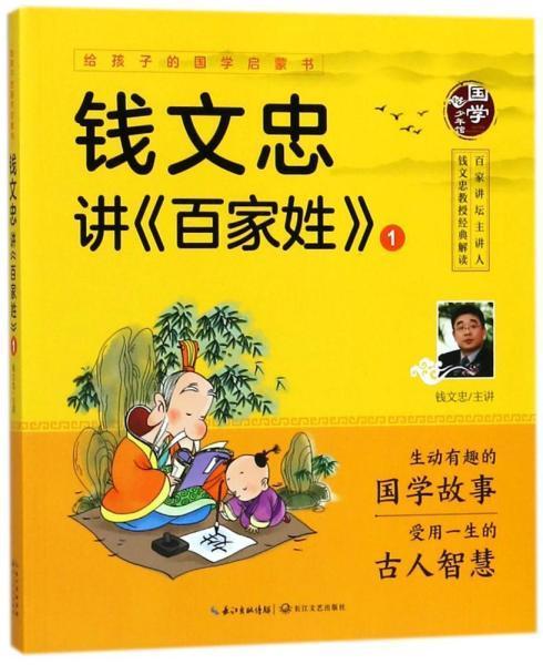 钱文忠讲《百家姓》1(给孩子的国学启蒙书)彩图注音