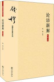 论语新解 大字本 钱穆 著 新华文轩网络书店 正版图书