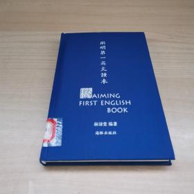 开明第一英文读本