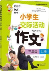 小学生交际活动作文(三年级上册)