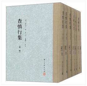 查慎行集 (大家文丛  精装   全七册)