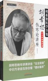 胡希恕伤寒论讲座 胡希恕 著 新华文轩网络书店 正版图书