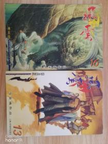 风云第二部13、16,两本合售。
