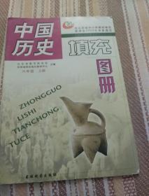 初中中国历史填充图册六年级上册