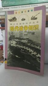 现代战争知识  广西科学技术出版社  林仁华  编  9787806195000