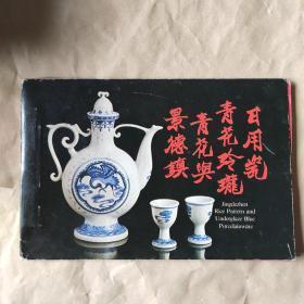 景德镇青花与青花玲珑日用瓷(图册)