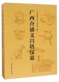 广西合浦文昌塔汉墓