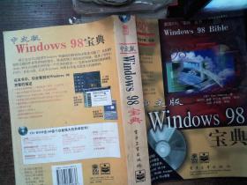中文版Windows 98宝典