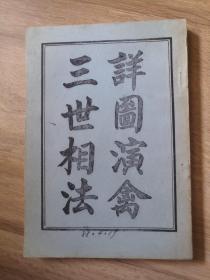 三世相法详图演禽 影印版