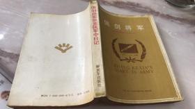 佩剑将军张克侠军中日记