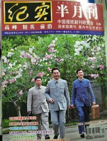 纪实 半月刊2019年4期