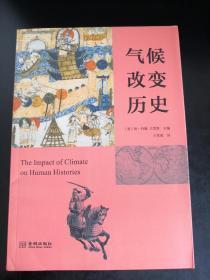 气候改变历史