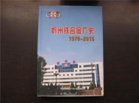 忻州铁合金厂史1970—2015