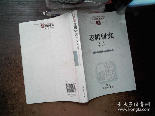 逻辑研究(第三版)
