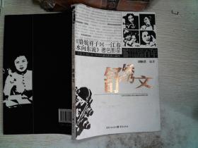 中国20世纪30-50年代著名影剧人画传:舒绣文