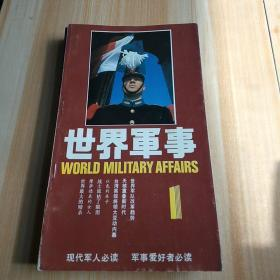 世界军事1989年第1-6辑全【含创刊号】品好