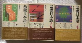 基础日本语(全三册 日本原版)