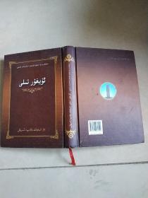 初高中维吾尔语语法(维吾尔文)