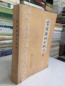 富顺县地方概况【1985年版印】