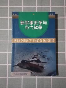 新军事变革与当代战争/李忠良