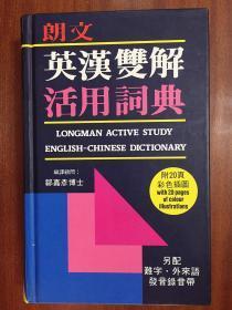 全新无瑕疵  朗文出版亚洲有限公司出版 繁体字版 朗文英汉双解活用词典LONGMAN ACTIVESTUDY ENGLISH--CHINESE DICTIONARY