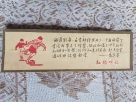50年代书签。红领巾社赠