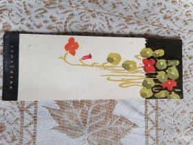 50年代书签。上海人民出版社赠