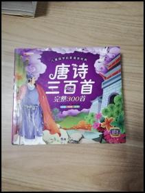 ER1053812 唐诗三百首--世界经典文学丛书