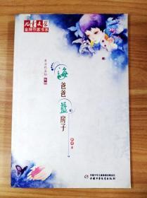 ER1055005 海爸爸蓝房子--儿童文学金牌作家书系【一版一印】