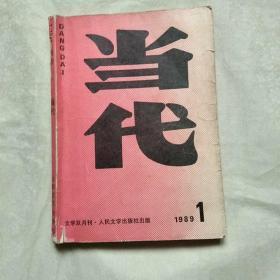 当代 1989年第1期 (内有冯骥才:一百个人的十年)