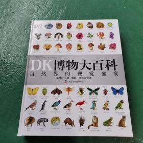 全新正版 现货 DK博物大百科