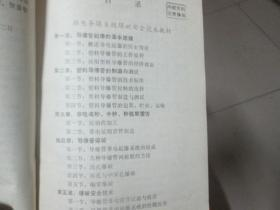 化学【高级中学课本  甲种本   第一册】