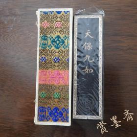 天保九如上海墨厂60末70初老2两73g镶珠油烟103老墨锭旧墨块N602