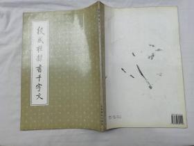 段成桂隶书千字文;吉林美术出版社;8开竖排;