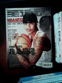 全运动 NBA时空 2009.18