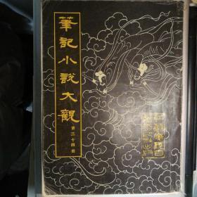 笔记小说大观(第三十四册•茶香室丛钞)