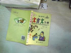 文言文全解—【新课标人教版】初中7-9年级