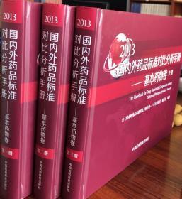 国内外药品标准对比分析手册:基本药物卷(全三册)
