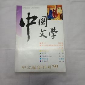 中国文学 中文版创刊号