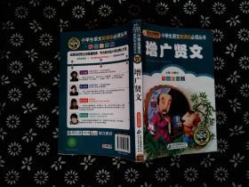 增广贤文(彩图注音版)/小书虫阅读系列·小学生语文新课标必读丛书,