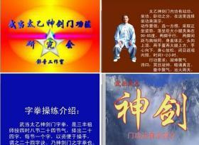 武当太乙神剑门真宗 教学光盘1vcd