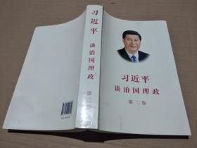 习近平谈治国理政.第二卷