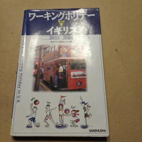 ワーキングホリデーinイギリス〈2003‐2004〉(日文原版)