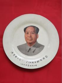 1994年济宁市*安局多警种国庆校阅留念(毛主席头像)